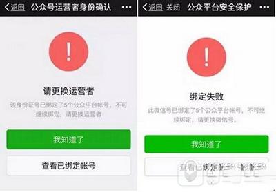 微信个人信息绑定公众号查询教程