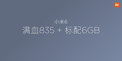 小米6内存是多少?小米6内存介绍