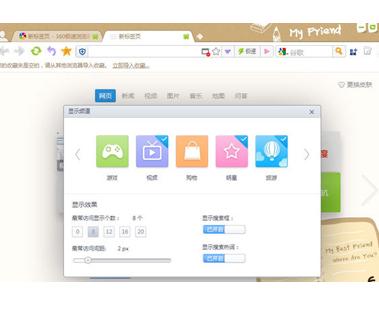 设置360极速浏览器新标签页的方法介绍