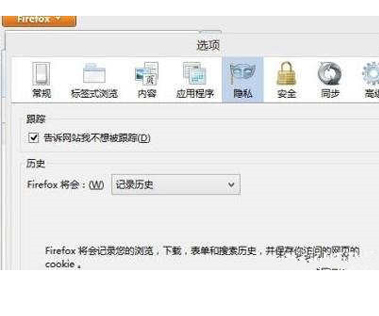 浏览器设置禁止追踪的方法介绍