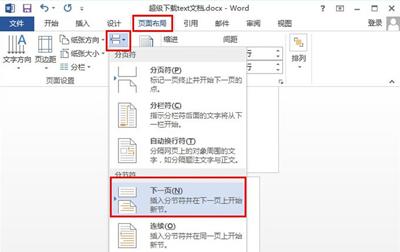 word文档中修改文字显示方向的方法