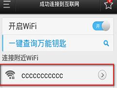 wifi万能钥匙怎么查看密码?wifi万能钥匙查看密码的方法
