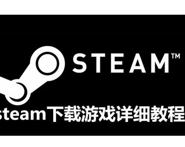 如何在steam平台下载游戏?在steam平台下载游戏方法