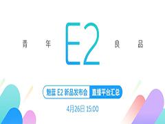 魅蓝E2发布会在哪看?魅蓝E2发布会直播地址一览