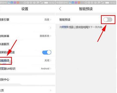 QQ浏览器如何开启智能预读?