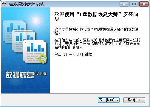 U盘数据恢复大师 V4.1.29.50318 官方安装版