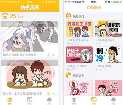 看漫画用什么软件最好?八款最好的漫画app下载推荐