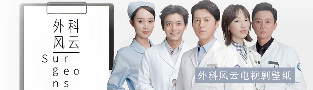 外科风云电视剧壁纸剧照大全