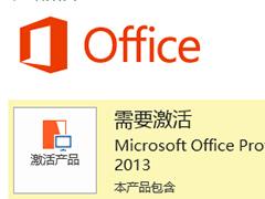 office2013最新密钥免费分享(附密钥使用教程)