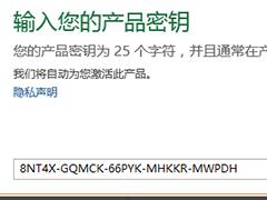 求有效的Office2013激活码?Office2013激活码分享