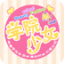 学院少女 V1.1 for Android安卓版