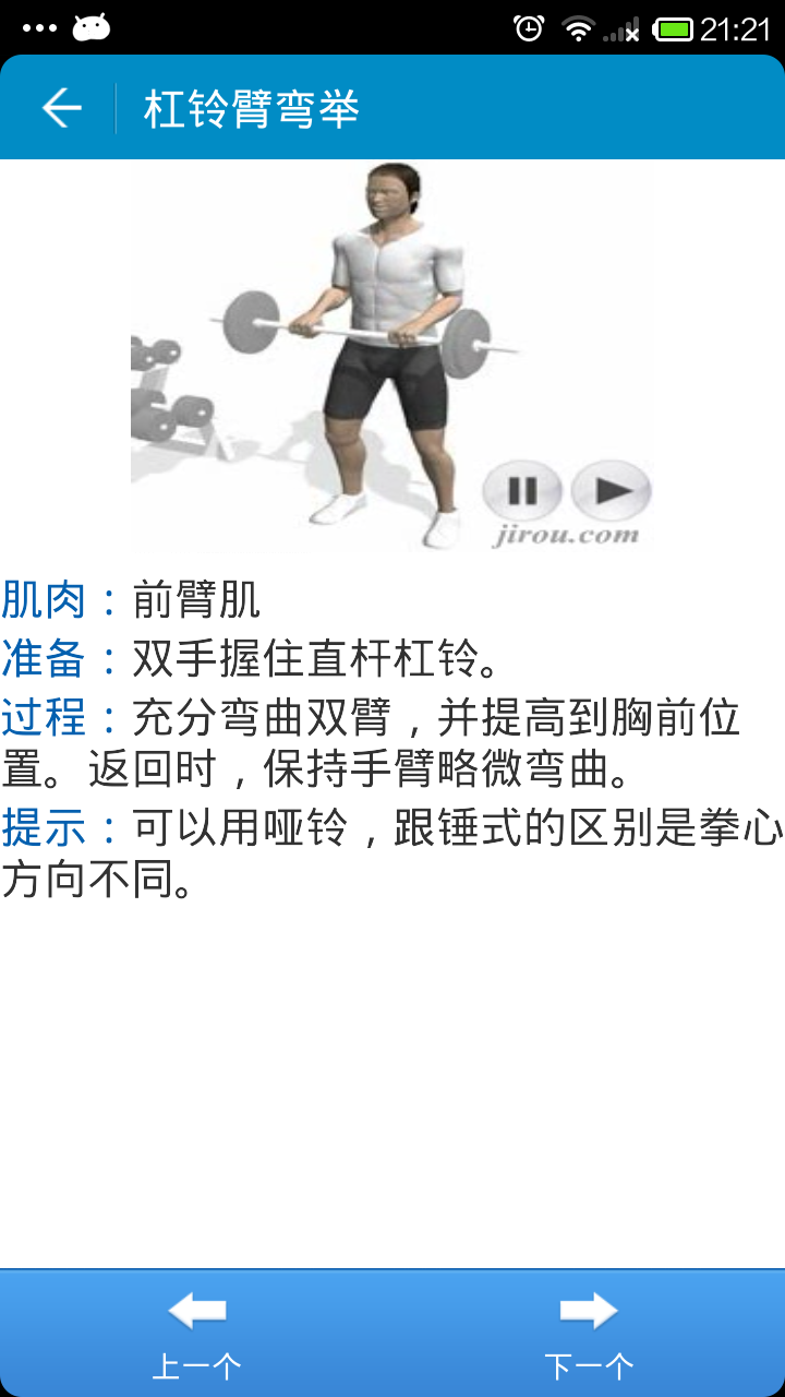 本软件是一款与肌肉力量训练有关的健身应用,涉及背部,胸部,手臂,肩部,腿部,腹部及臀部的训练。 健身教练主要功能:   1.动画教程:身体各大主要部位,按器材分类的动画教程。   2.参考计划:来自健身教练推荐的5个参考计划,还可以自定义属于您的个人计划。   健康的身体,优美的肌肉,你值得拥有.