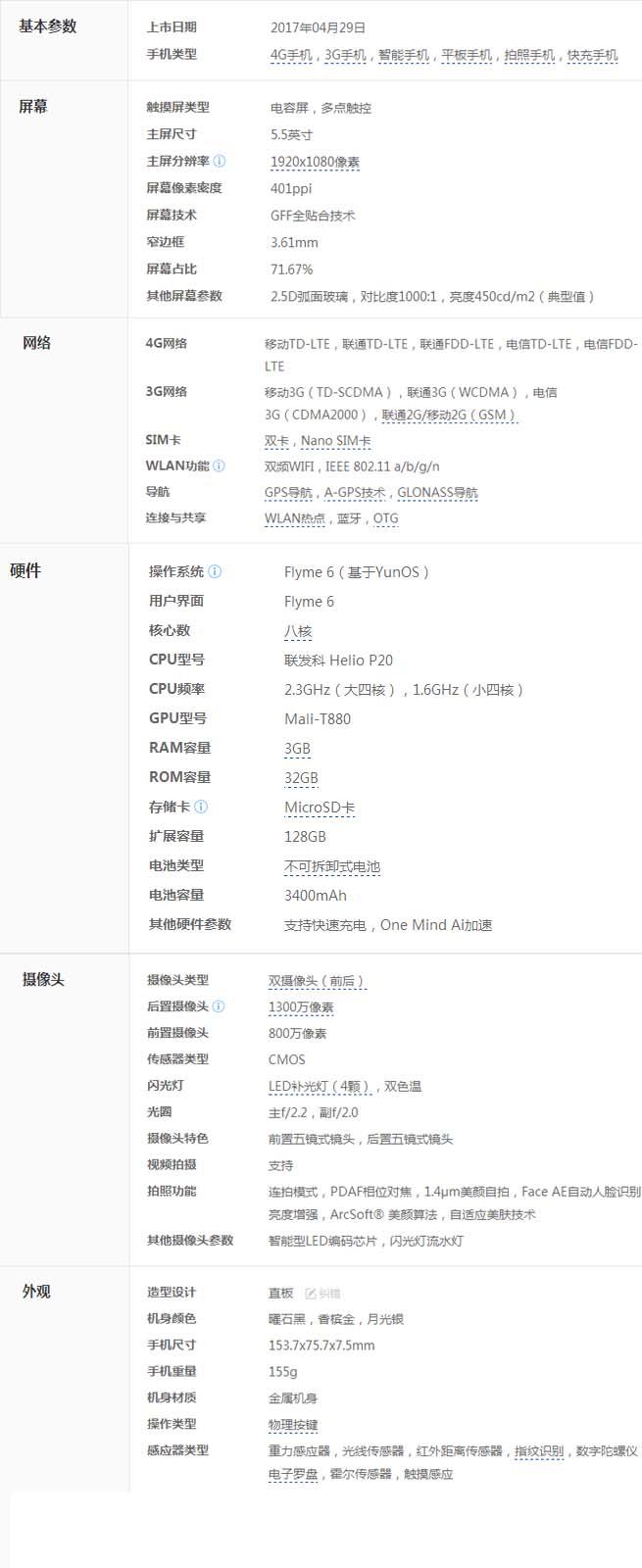 【魅蓝e2】价格_魅蓝e2发布会_报价手机参数