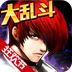 拳皇97OL-全民大作战 V1.4.7 for Android安卓版