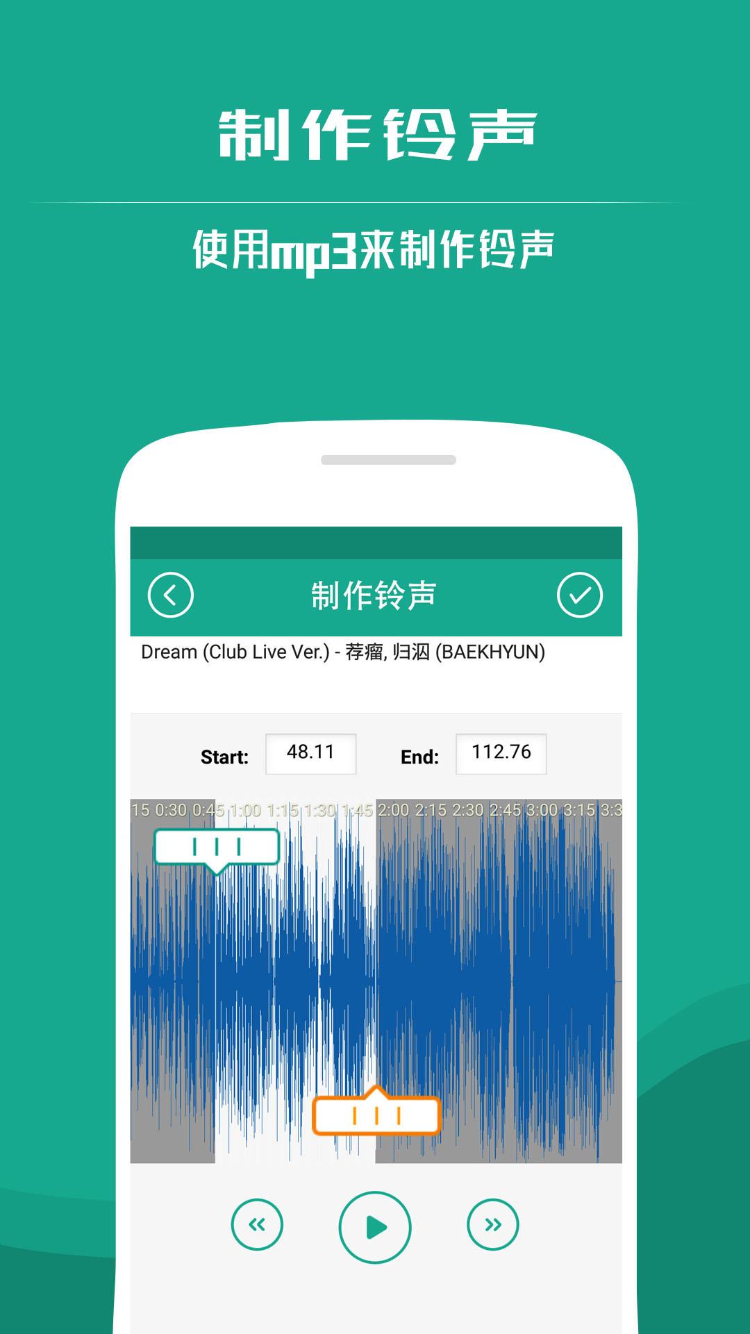 微信铃声大全,使用微信专用铃声来设置微信铃声,使用流行语来设置基本短信铃,使用韩国明星铃声来设置微信提醒铃及短信铃,更新的格言或名言可以与朋友共享。   当有微信来时可以设置多样的自动回复功能, 有趣且多样的图片可以在微信聊天中使用,使用mp3来制作铃声,可以把自己的声音录下来制作成铃声或短信铃。