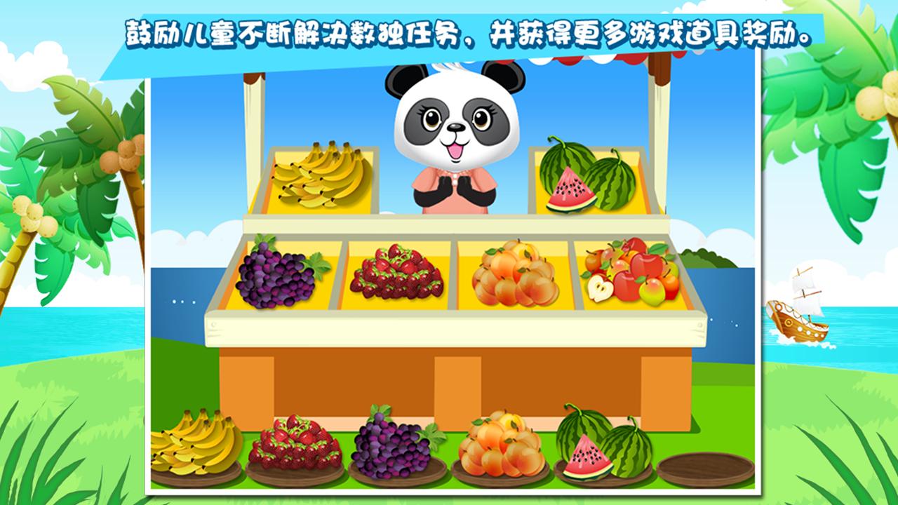 Lola 数独水果店