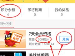 腾讯vip免费7天使用权领取方法