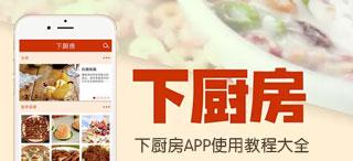 下厨房app怎么用?下厨房app使用教程大全