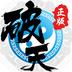 破天一剑 V1.05 for Android安卓版
