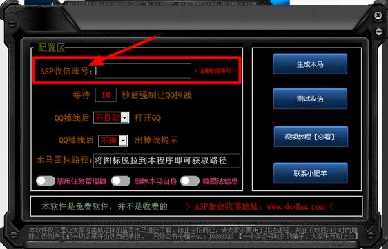 竊取者qq密碼獲取軟件