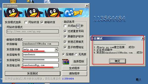 盗QQ号软件