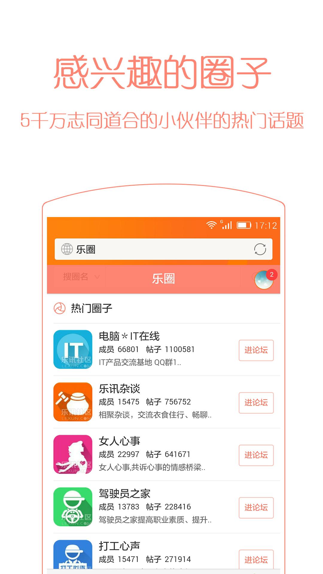 手机应用 安卓应用 聊天社交 乐讯社区    手机乐讯社区是中国手机
