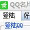 QQ名片刷赞精灵(刷赞精灵工具) 7.0 绿色版