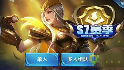 王者荣耀s7赛季
