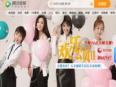 免费2组腾讯视频vip账号共享(2017.5.11)