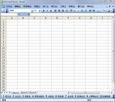 Microsoft Office 2003 三合一绿色便携版