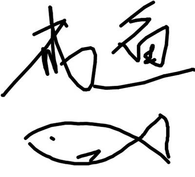咸鱼是什么梗?