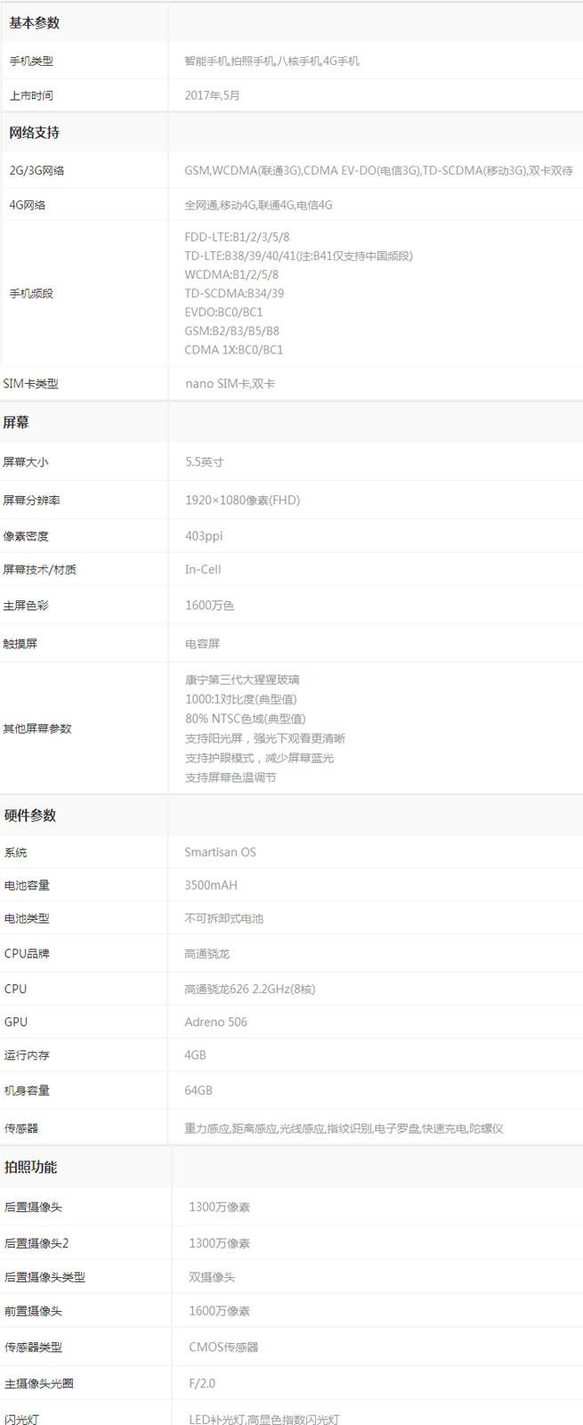 【坚果pro】发布会_坚果pro评测及价格手机参数