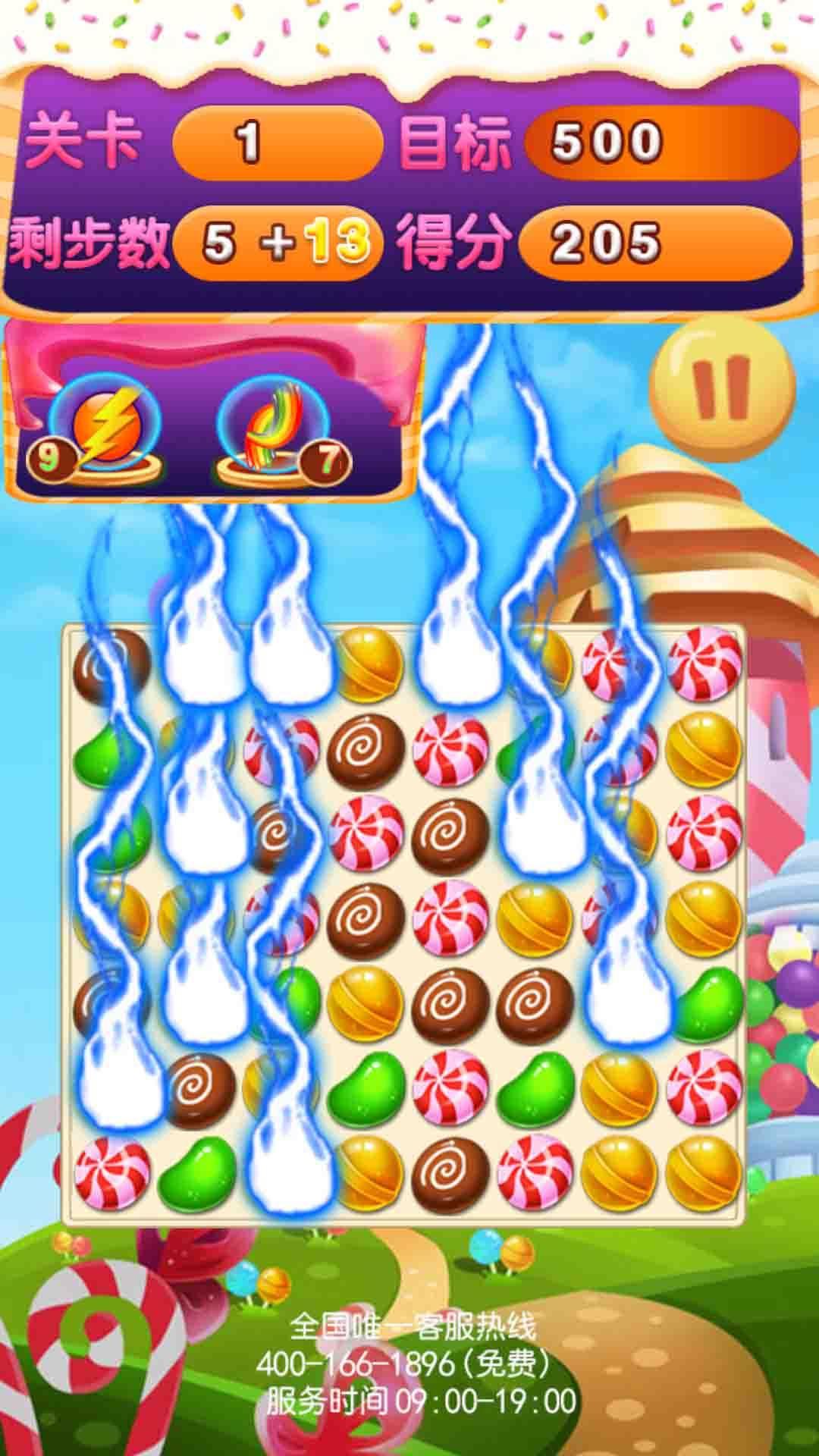 糖果魔幻之旅