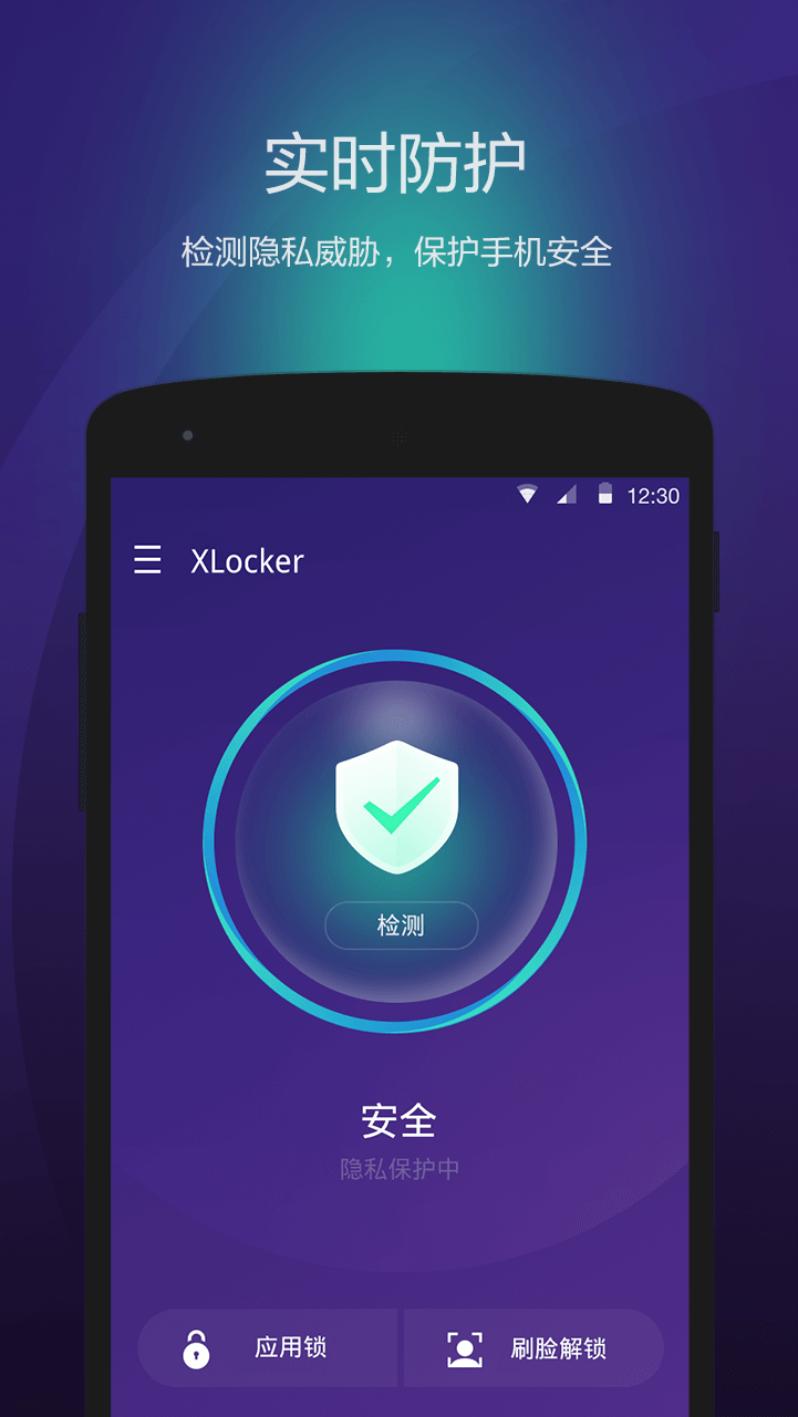 XLocker V2.2.0.1008 for Android安卓版
