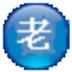 老年输入法 V1.0 官方安装版
