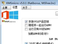 KMSmicro5.0.1怎么用?KMSmicro5.0.1使用教程