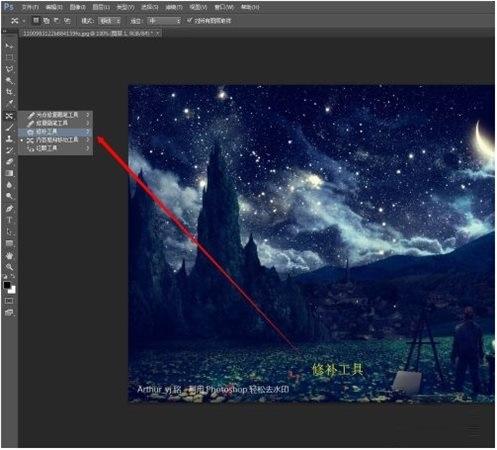 Photoshop怎么去除水印