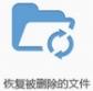 电脑管家文件恢复工具1.0 官方安装版