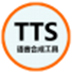 TTS语音合成工具 V1.0 官方安装版