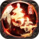 传奇战域 V1.0.9  for iPhone