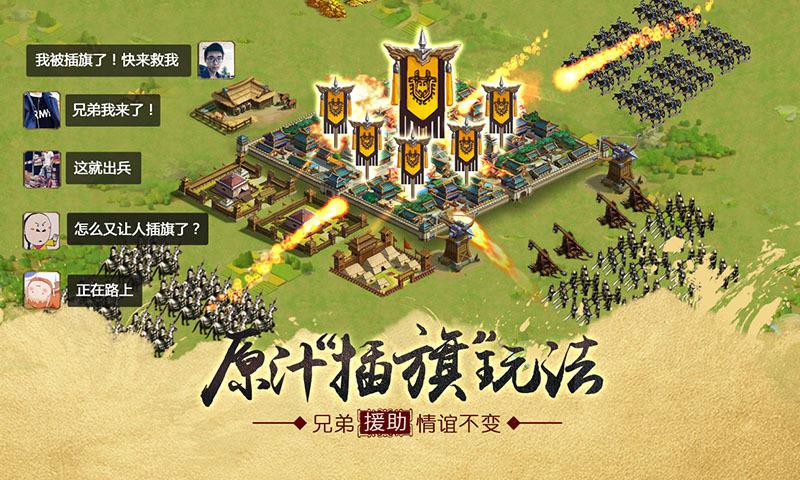 胡莱三国2-刘涛代言