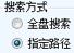 海鸥搜索隐藏文件 V2.0 绿色版