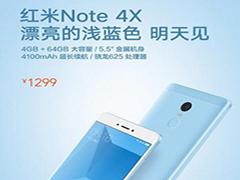 红米note4x浅蓝色版怎么样?红米note4x浅蓝色上市时间介绍