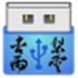杏雨梨云USB维护系统 2016 丙申版
