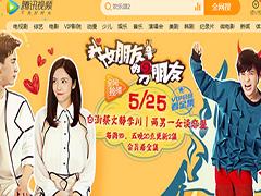 最新2组腾讯视频vip账号共享(2017.5.24)