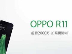 OPPOR11发布在即!OPPOR11爆料消息大整理