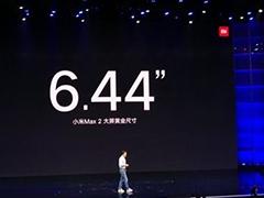 小米Max 2正式发布:大屏还有大电池