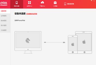 海马苹果助手电脑版如何下载设置手机中的壁纸?