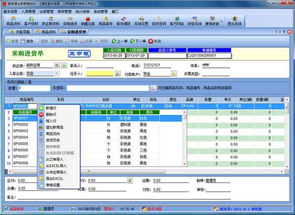 管家通商品销售管理系统