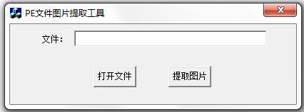 PE文件图片提取工具 V1.0 绿色版